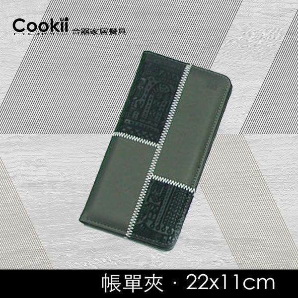 【壓花帳單夾】22x11cm 專業餐廳營業用壓花帳單夾.37Ci0445