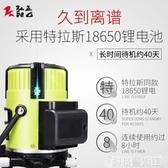 綠光水平儀高精度自動打線紅外線強光激光平水儀2線5線藍光投線儀 DF 交換禮物