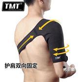 運動護肩健身男女單肩網球羽毛球籃球護肩帶夏季透氣護具(免運)