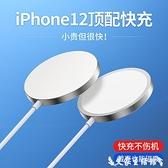 尊客蘋果12MagSafe無線充電器磁吸式iPhone12ProMax適用于15W手機11底座快充專用PD頭無 艾家
