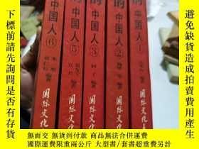 二手書博民逛書店罕見大時代的中國人(1.2.3.5.6)五本合售Y234366