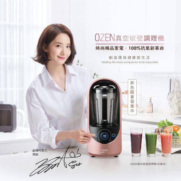 【送1500ml調理杯】OZEN 真空抗氧化破壁食物調理機 果汁機-玫瑰金 HAF-HB300PK