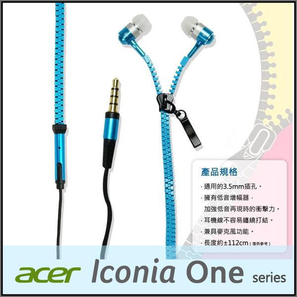 ◆拉鏈型 入耳式耳機/麥克風/Acer Iconia One 7 B1-750/One 8 B1-820