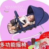 多功能嬰兒搖椅AokiBell新生兒哄睡神器安撫搖椅搖籃躺椅搖床提籃igo「時尚彩虹屋」