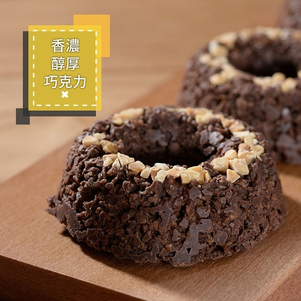 【愛不囉嗦】杏仁巧克力甜甜圈