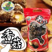 台灣香菇300g/包  嚴選乾香菇  台灣特產伴手禮 (購潮8)