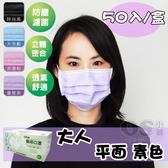 【天氣預報聯名商品】伯康醫用口罩 大人 平面素色 (50入/盒) MIT台灣製造 | OS小舖
