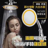 【Incare】兩用可拆式淋浴手持蓮蓬頭