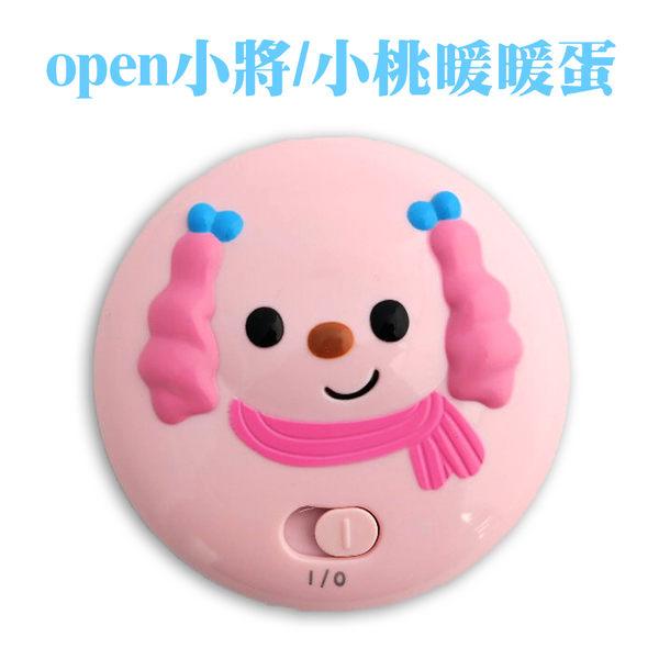 【集】OPEN 小將/小桃 電池充電USB三用 暖暖蛋 DPO-02/DPO-03 電暖蛋/暖手寶/懷爐