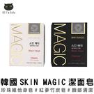 韓國Skin Magic 洗臉皂 紅蔘竹炭皂 珍珠維他命皂 100g 【Z200420】