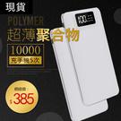 現貨 數字顯示行動電源超薄20000毫安 高檔禮品充電寶冷光屏可當手電筒 (橙子精品)