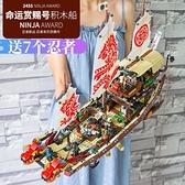 樂高幻影忍者系列加勒比海盜命運賞賜號龍船成人拼裝模型積木玩具 初色家居館