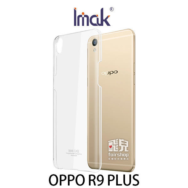 【妃凡】IMAK OPPO R9 Plus 羽翼II水晶保護殼 硬殼 保護殼 透明殼 水晶殼 手機殼 手機套(K)
