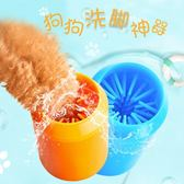 洗腳杯狗狗洗腳神器寵物潔足杯狗爪子清潔【極簡生活館】