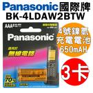 【3卡共6顆】公司貨 國際牌 Panasonic 4號 AAA 鎳氫充電電池 BK-4LDAW2BTW 專用無線電話