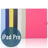 iPad Pro 南韓皮 插卡 平板皮套 側翻 支架 保護套 手機套 平板殼 保護殼 馬卡龍