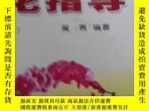 二手書博民逛書店罕見家庭養花指導(修訂版)Y19658 :黃勇編著 金盾出版社