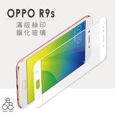 E68精品館 滿版 絲印 OPPO R9s 鋼化玻璃 保護貼 9H 鋼化 膜 螢幕保護貼 鋼化貼 彩膜