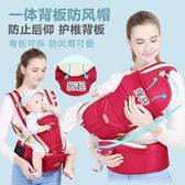 嬰兒背帶多功能四季通用3-36個月前抱式輕便抱娃神器【中秋節好康搶購】