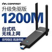 免驅動USB3.0無線網卡千兆外置WiFi網絡信號增強接收器穿墻免驅 優家小鋪