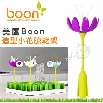 ✿蟲寶寶✿【美國Boon】GRASS草皮晾乾架 支架配件 - 小花款