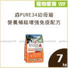 寵物家族-猋PURE34幼母貓 挑嘴幼貓 營養補給增強免疫配方7kg