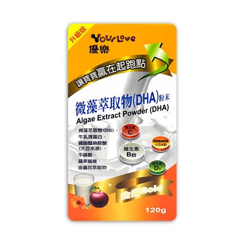 ☆愛兒麗☆優樂 金鑽Gold 微藻萃取物(DHA)粉末120g