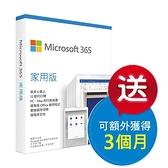 【微軟】Microsoft 365 家用版 中文 一年盒裝 獨家再送3個月延長 (於鑑賞期後每月底統一發送序號)