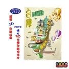 【收藏天地】台灣紀念品*3D明信片-台灣手繪圖A ∕文創 手帳 文具 禮品 小物 手冊