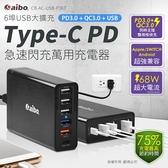 aibo P367 PD3.0+QC3.0+USB 68W急速閃充萬用充電器 CB-AC-USB-P367