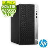 【現貨】HP商用電腦 EliteDesk 400G6 MT i5-9500/8G/960SSD+1TB/W10P