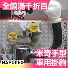 日本 NAPOLEX 迪士尼 米奇手型 車用掛鉤 汽車椅背置物袋 挂鉤 WD-253【小福部屋】