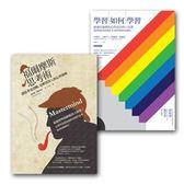 學習思考術套書組 (福爾摩斯思考術+學習如何學習(改版))