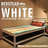 免運 北歐風3尺單人床架 兒童床架 床具上下床 寢室家具 可訂製 空間特工 S1WA309