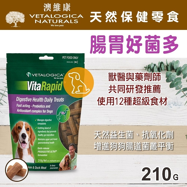 【毛麻吉寵物舖】Vetalogica 澳維康 狗狗天然保健零食 腸胃好菌多