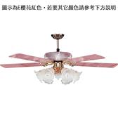 【大巨光】燈扇_60吋(WT-393+WT-394)櫻花紅
