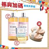 Fer à Cheval 法拉夏 振興加碼-香氛共享組【新高橋藥局】香氛皂液1Lx2+香氛皂x4
