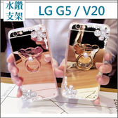 LG V20 手機殼 軟殼 水鑽殼 客製化 五瓣花支架熊鑽殼