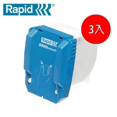 RAPID 5050 專用釘書針 5000釘(3入)