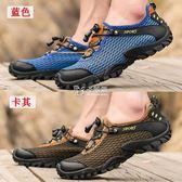 登山鞋 鞋季透氣戶外運動網鞋天軟底網眼鞋網面休閒鞋子 卡菲婭
