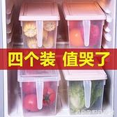 冰箱保鮮收納盒食物長方形雞蛋蔬菜抽屜式塑料儲物整理盒冷凍神器 聖誕節全館免運
