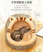 寵物窩-狗窩貓窩冬天保暖四季通用中小型犬狗狗窩寵物床冬季可拆洗泰迪 提拉米蘇