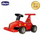 【新品上市】chicco-二合一超跑訓練車-法拉利SF90