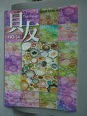 【書寶二手書T4/雜誌期刊_PDA】貝友_No.34