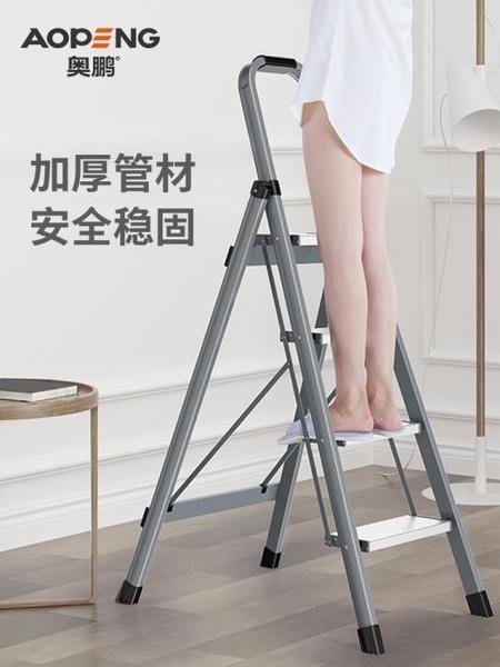 奧鵬鋁合金梯子家用摺疊人字梯加厚室內多功能樓梯三步爬梯小扶梯 夏季特惠