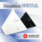 【贈菲律浦電磁爐 】SleepBank 睡眠撲滿 SB002 有失眠的困擾嗎 睡出高效率的身體修復力