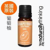 NT 葡萄柚純精油 10ml。Grapefruit。Naturally Thinking