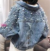 YoYo 珍珠牛仔外套女 寬鬆釘珠短款牛子上衣(S-XL)【S1014】
