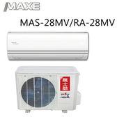 【MAXE萬士益】4-6坪變頻冷暖分離式MAS-28MV/RA-28MV