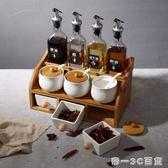 陶瓷調料盒家用套裝調味罐組合玻璃醬油瓶醋油壺瓶罐廚房用品鹽罐【帝一3C旗艦】